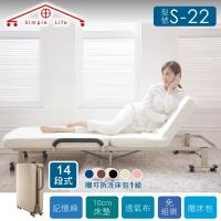 【Simple Life】14段記憶棉折疊床-白(免組裝)