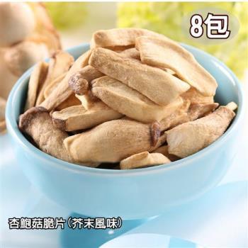 愛上新鮮 杏鮑菇脆片芥末風味*8包
