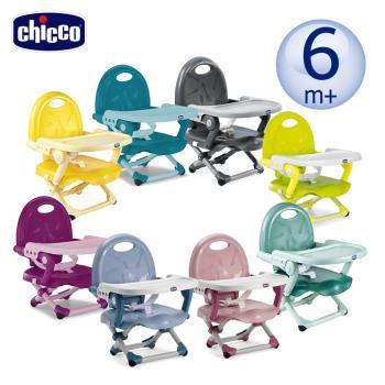 chicco Pocket snack攜帶式輕巧餐椅座墊