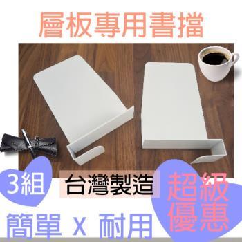 【KINCOO】層板專用書擋 book2_3set 霧面純白 3組