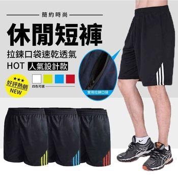超值2件【M.G】酷男跑跑M-2XL拉鍊口袋速乾透氣運動短褲