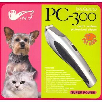 PiPe牌(煙斗牌)PC300寵物電剪