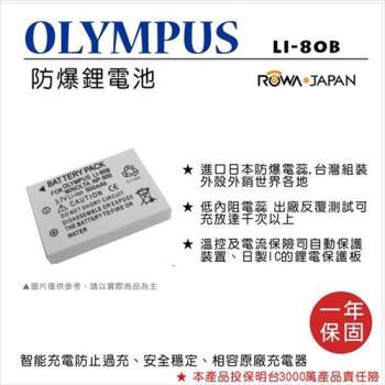 ROWA 樂華 For OLYMPUS LI-80B Li80B 電池