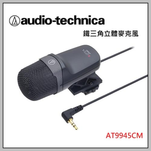 Audio-Technica AT9945CM XY式 立體聲麥克風~數位相機專用~台灣鐵三角公司貨