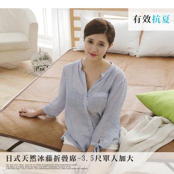 日式天然冰藤折疊席-3.5尺單人加大