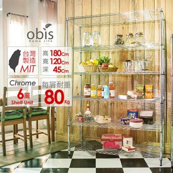 【obis】置物架 收納架 波浪架 多功能五層架(120*45*180CM)