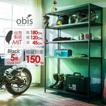 【obis】置物架 收納架 沖孔鐵板五層架(120*45*180CM)