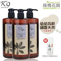 【K9】K9幼幼高齡呵護天然寵物洗毛精(犬貓適用)500ml 3入,送:綠機花園乾洗手隨身瓶15ml