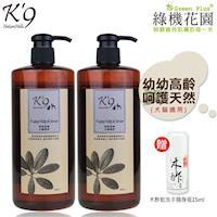【K9】K9幼幼高齡呵護天然寵物洗毛精(犬貓適用)500ml 2入,送:綠機花園乾洗手隨身瓶15ml