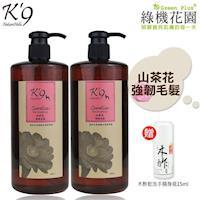【K9】K9山茶花強韌天然寵物洗毛精(犬用)500ml 2入,送:綠機花園木酢大師乾洗手隨身瓶15ml