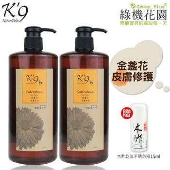 K9金盞花修護天然寵物洗毛精(犬用)500ml 2入 送綠機花園木酢大師乾洗手隨身瓶15ml