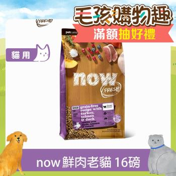 【Now!】 鮮肉無穀天然糧 老貓/減肥貓配方 (16磅)