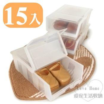 【愛家收納生活館】Love Home 輕鬆堆疊 穩固不搖晃 掀蓋拿取 半透明設計 整齊美觀  收納鞋 鞋盒 鞋架 (15入)
