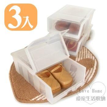 【愛家收納生活館】Love Home 輕鬆堆疊 穩固不搖晃 掀蓋拿取 半透明設計 整齊美觀  收納鞋 鞋盒 鞋架 (3入)