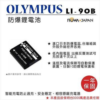 ROWA 樂華 For OLYMPUS LI-90B Li90B 電池