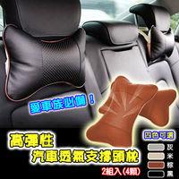 高彈性汽車透氣支撐頸枕/頭枕/靠枕-2組入(4顆)