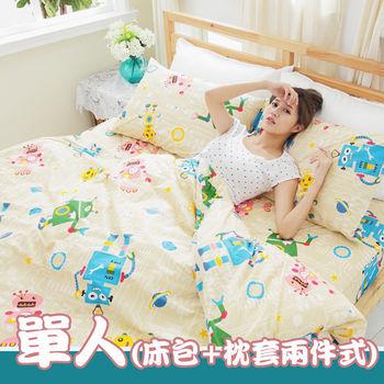 純棉【酷玩機器人】單人兩件式床包+枕套