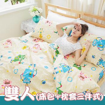 純棉【酷玩機器人】雙人三件式床包+枕套組