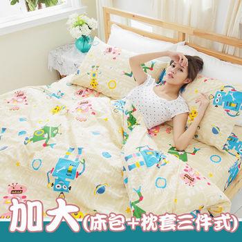 純棉【酷玩機器人】雙人加大三件式床包+枕套組