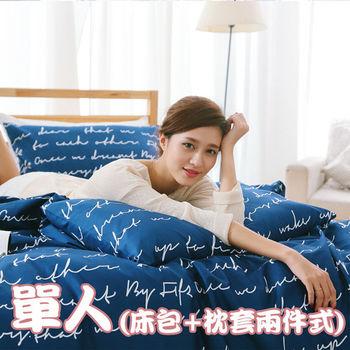【深藍記憶】單人二件式磨毛超細纖維床包+枕套組