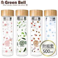 GREEN BELL綠貝 Season雙層玻璃水瓶500ml