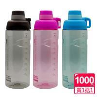 SIRIUS犀利師 My Water隨行休閒運動水壺1000ml-附提把(買1送1)