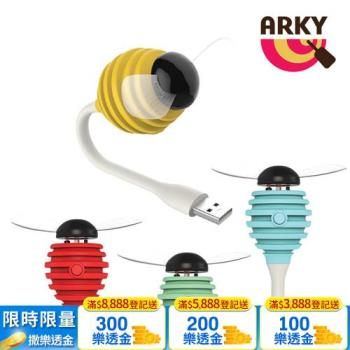 ARKY Bee Fan USB 蜜風扇