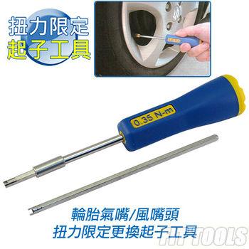 【良匠工具】0.35Nm (150  245mm雙長度)雙刻度扭力起子 汽車 機車 風嘴 氣嘴 更換必備