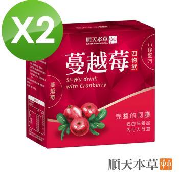 【順天本草】蔓越莓四物飲(12入/2盒)