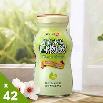 【順天本草】新青木瓜四物飲 42入