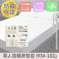 【京之寢】全包式防蟎 單人床墊套 (KM-101)