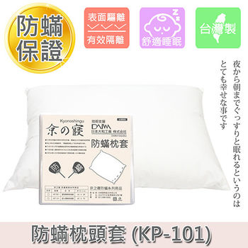 【京之寢】全包式防蟎枕頭套