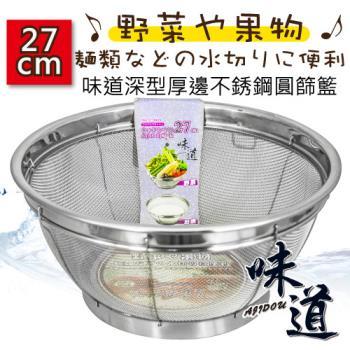 【味道】27cm深型厚邊不鏽鋼圓篩籃