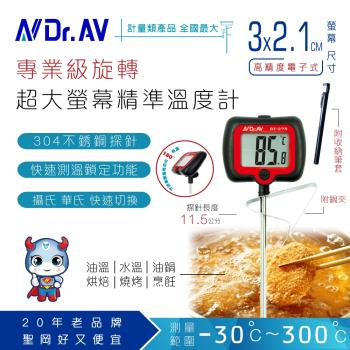 【Dr.AV】專業級旋轉大螢幕精準 溫度計(GE-27R)-兩色任選