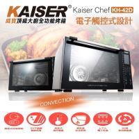 Kaiser威寶 頂級大廚全功能不鏽鋼電子烤箱 KH-42D