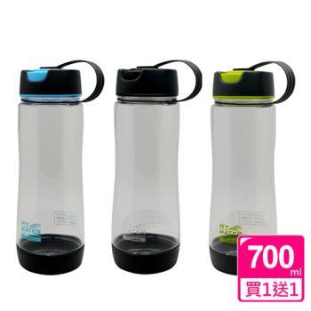 【My Water】綠動運動水壺700ml(買1送1)