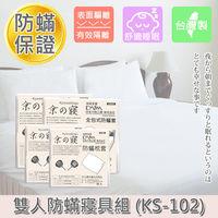 【京之寢】全包式防蟎 雙人寢具組 (KS-102)