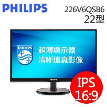 PHILIPS飛利浦 226V6QSB6 22型AH-IPS雙介面液晶螢幕