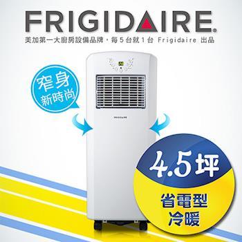 美國富及第Frigidaire 4.5坪省電型冷暖移動空調 FAC-267KPH福利品