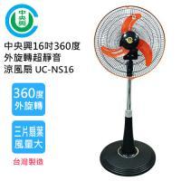 中央興16吋360度外旋轉超靜音涼風扇UC-NS16
