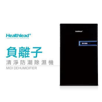 (庫) 德國Healthlead負離子清淨防潮除濕機-全黑限定版-綠恩家EPI-610AK