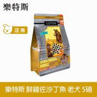 LOTUS樂特斯 養生鮮雞佐沙丁魚 高齡-肥胖犬小顆粒 狗飼料 5磅*1