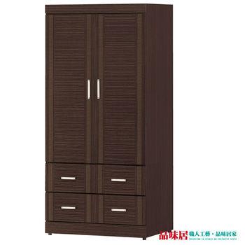 【品味居】夏洛特花線胡桃色3x6尺衣櫃