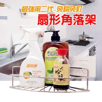 【買2送2】免釘免鑽 廚房/衛浴 扇形角落架X2 (贈吸盤式瀝水肥皂架X2)加送 歡樂杯一個
