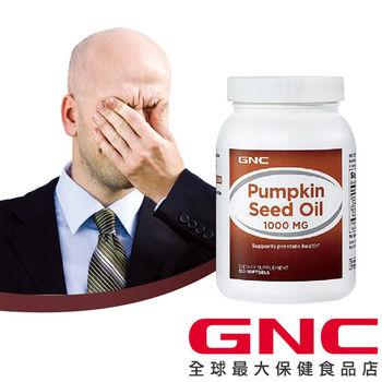 【GNC健安喜】南瓜籽油膠囊食品(100顆)