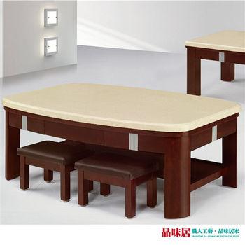 【品味居】娜凱莉胡桃色實木單抽大茶几(附小椅凳x2)