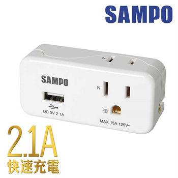 SAMPO 聲寶2座2+3孔 1USB(足2.1A)擴充座 EP-UB2BU2