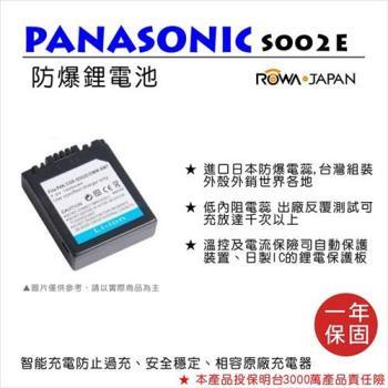 ROWA 樂華 For Panasonic 國際 CGA-S002 / DMW-BM7 電池