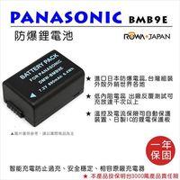 ROWA 樂華 For Panasonic 國際 DMW-BMB9E 電池