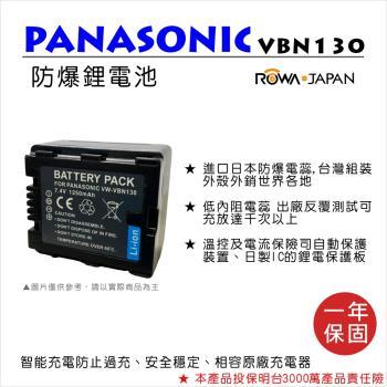 ROWA 樂華 For Panasonic 國際 VBN130 電池